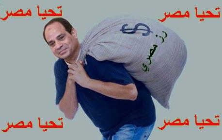 السيسي خرب مصر ونهبها وأفقرها