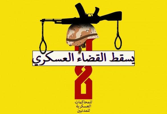 لا للمحاكم العسكرية للمدنيين