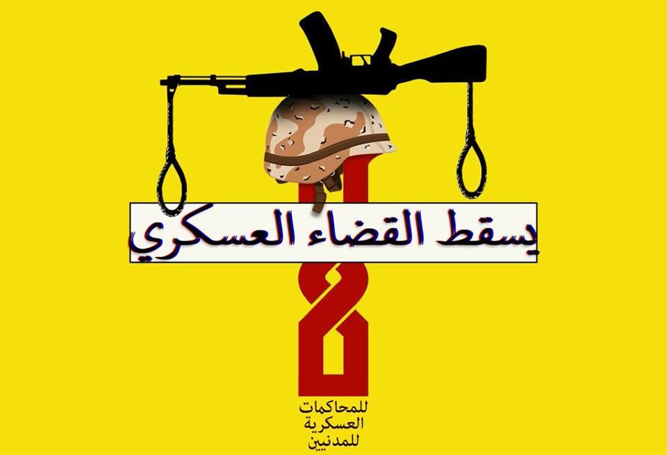 436279f15be59 لا للمحاكم العسكرية للمدنيين