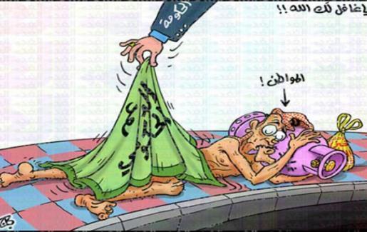 """حكومة السيسي الجديدة بين """"مبارك"""" و""""ساويرس"""" .. الأربعاء 23 مارس.. إخراج 9 ملايين مواطن من مظلة الدعم"""
