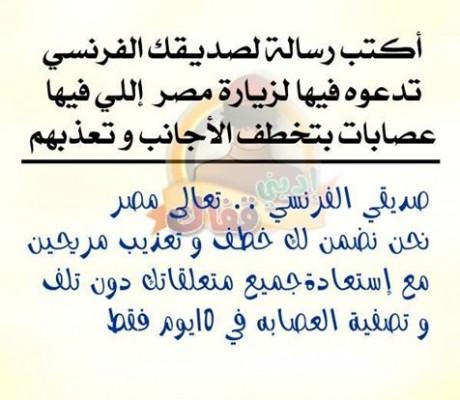 ريجيني زيارة مصر