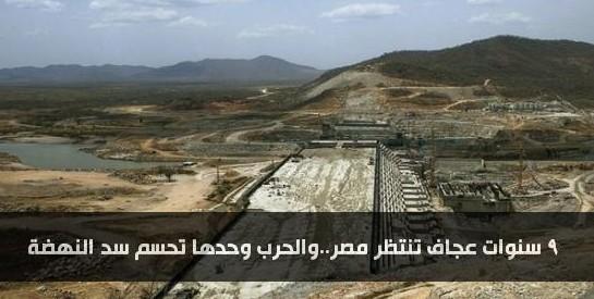 """مصر على موعد مع 9 سنوات من """"الجفاف"""""""