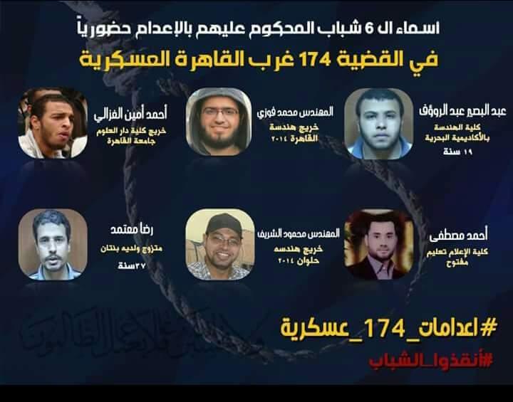 """e236a4369a13a مصر أكبر مصدري الأطفال اللاجئين لأوروبا. . الجمعة 22 أبريل. . النطق يوم  الأحد في الحكم بإعدام شباب """"174 عسكرية"""""""