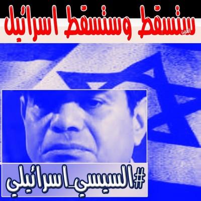 السيسي اسرائيلي