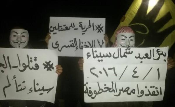 وقفة ليلية مناهضة للانقلاب بشمال سيناء