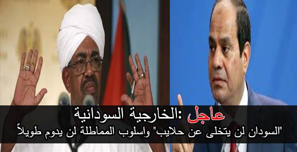 حلايب السودان