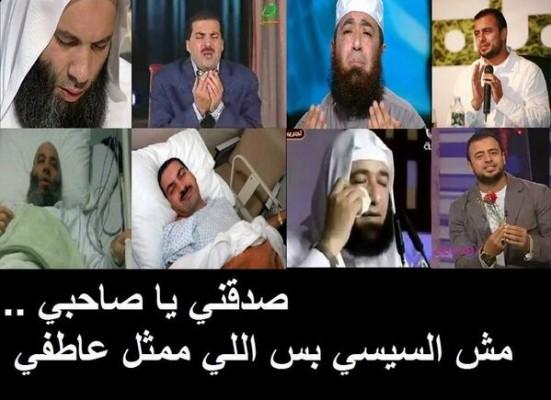 """هل تحل """"السهوكة"""" أزمات الشعب المصري؟"""