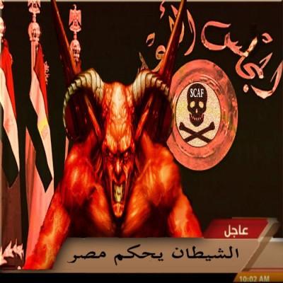 الشيطان يحكم مصر