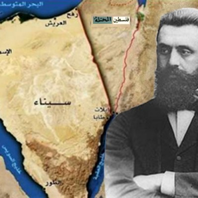 إخلاء سيناء لتنفيذ مشروع هرتزل