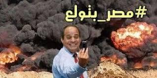 مصر بتولع1