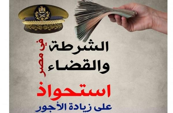 الشرطة والقضاء نصيب الأسد في زيادة الأجور
