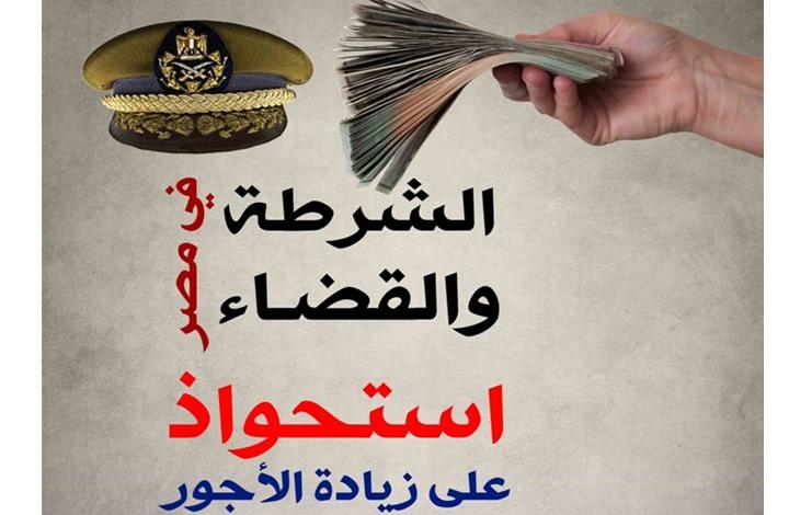 "d7fc91ac2 لا زكاة لصندوق ""تحيا مصر"" مغلقة. الشرطة والقضاء نصيب الأسد في زيادة الأجور"