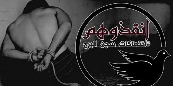 انتهاكات سجن العرب