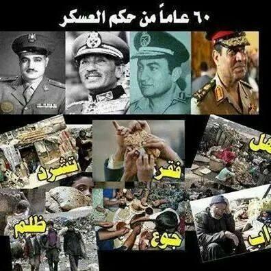 حكم العسكر1