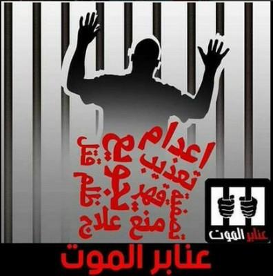 عنابر الموت مصر