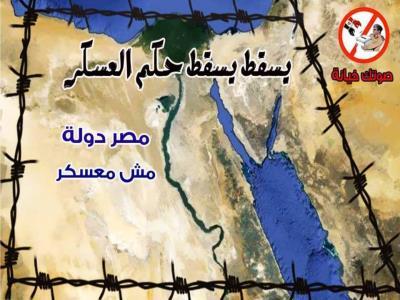مصر مسجونة
