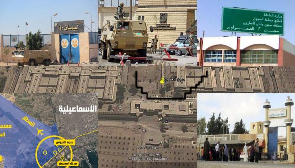 أسوأ 6 سجون في مصر وسجن العزولي العسكري الأخطر