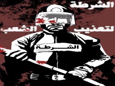 الشرطة لتعذيب الشعب