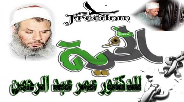 عمر عبد الرحمن يضرب عن الدواء في سجون أمريكا