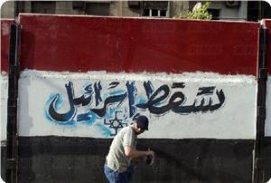 السفير الصهيوني الجديد يصل القاهرة لتسلم مهامه اليوم