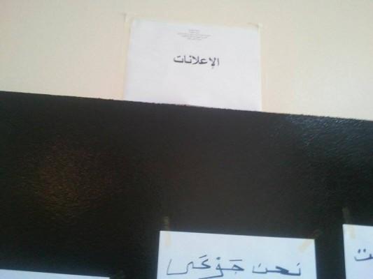 أحدى الملصقات الني تم تعليقها في لوحة اإعلان والشكاوى داخل سجن تيفلت