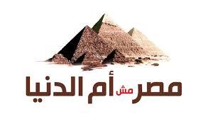مصر مش أم الدنيا