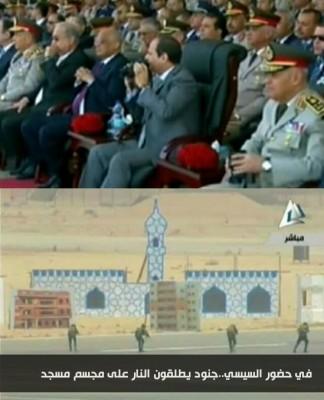 جنود الانقلاب يطلقون النار على مجسم لمسجد في حضور السيسي
