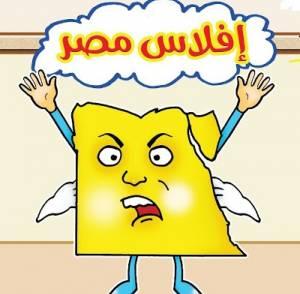 إفلاس مصر