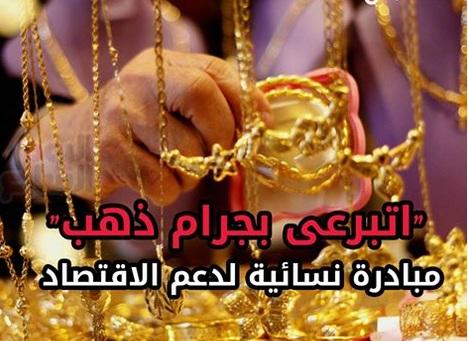 السيسي يدعو النساء للتبرع بذهبهن لدعم فشله