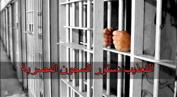 التعذيب السجون