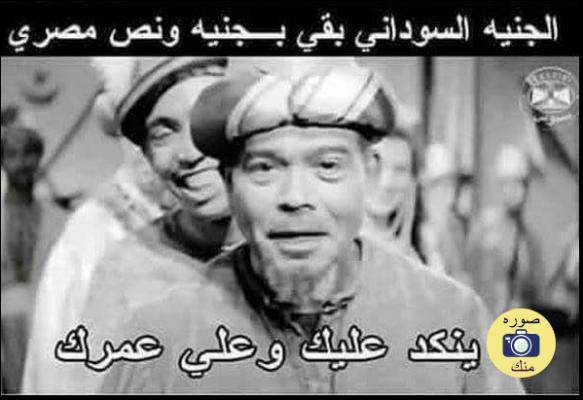 """الجنيه المصري يتراجع أمام """"السوداني"""""""