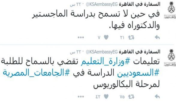 12a0398ba السعودية تمنع طلابها من الدراسات العليا في الجامعات المصرية
