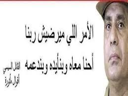 السيسي ما يرضيش ربنا1