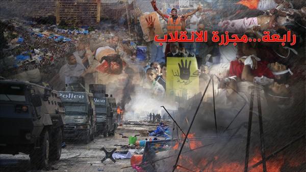 رابعة مجزرة الانقلاب