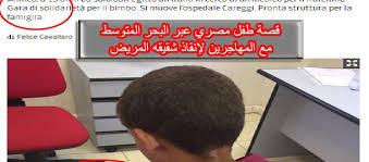 الانقلاب يضطر أطفال مصر إلى الهجرة