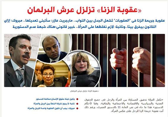 برلمان العسكر يجهز قانون يخفف عقوبة الزنا
