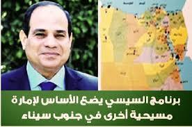 السيسي الصهيوني وفصل سيناء وتمزيق مصر