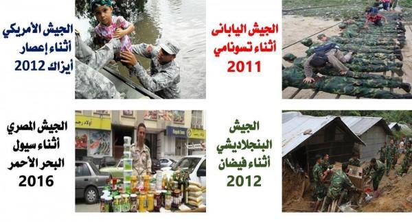 عسكر مصر ومقارنة مع اليابان وأمريكا وبنجلاديش
