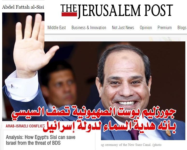 "cfbe08787fe52 علاقة السيسي بإسرائيل يمكن تلخيصها في جملة واحدة""مصر وإسرائيل في سرير واحد"