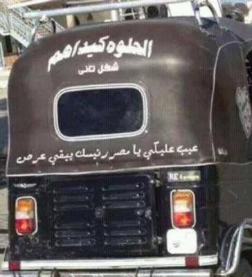 عيب عليكي يا مصر رئيسك