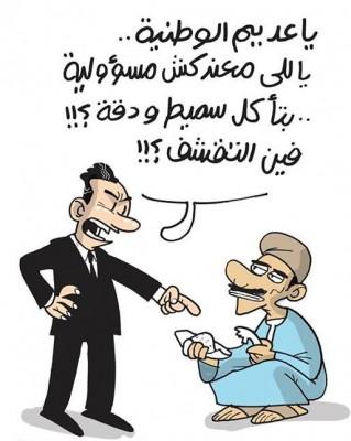 مصر تستعد للتقشف وذلك سيكون مؤلماً للمواطنين
