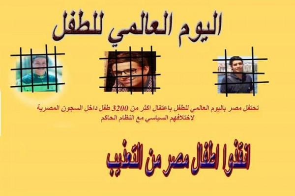 انقذوا أطفال مصر من التعذيب