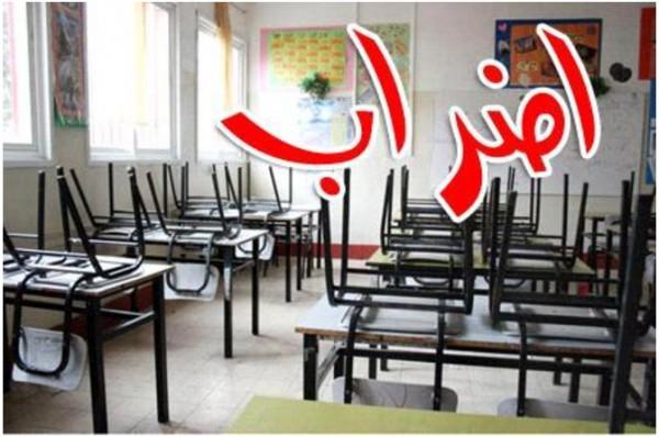 1500 معلم يبدؤون إضرابًا مفتوحًا