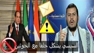 السيسي الحوثي