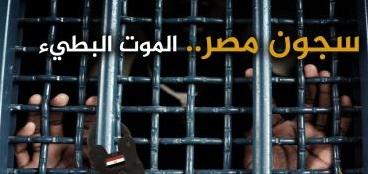 تعذيب وقتل المعتقلين بالسجون جرائم لا تسقط بالتقادم