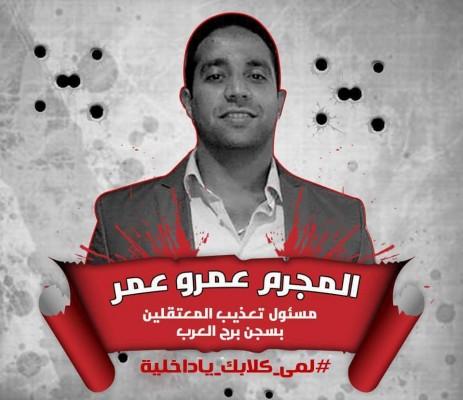 الضابط عمرو عمر