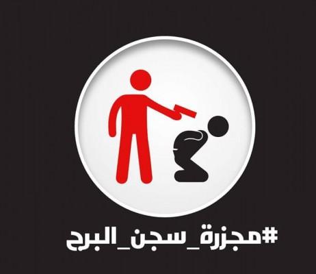 مجزرة سجن العرب