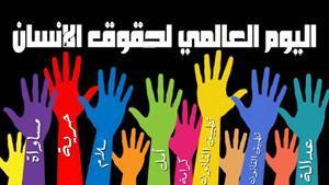 اليوم العالمي حقوق الانسان