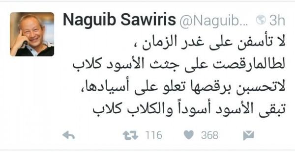 ساويرس يصف السيسي ومن انقلبوا عليه بالكلاب