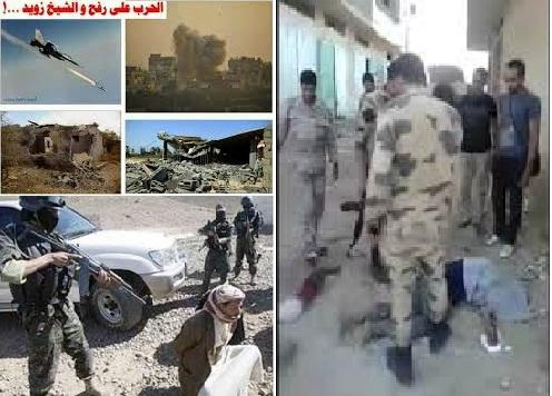 جرائم العسكر سيناء